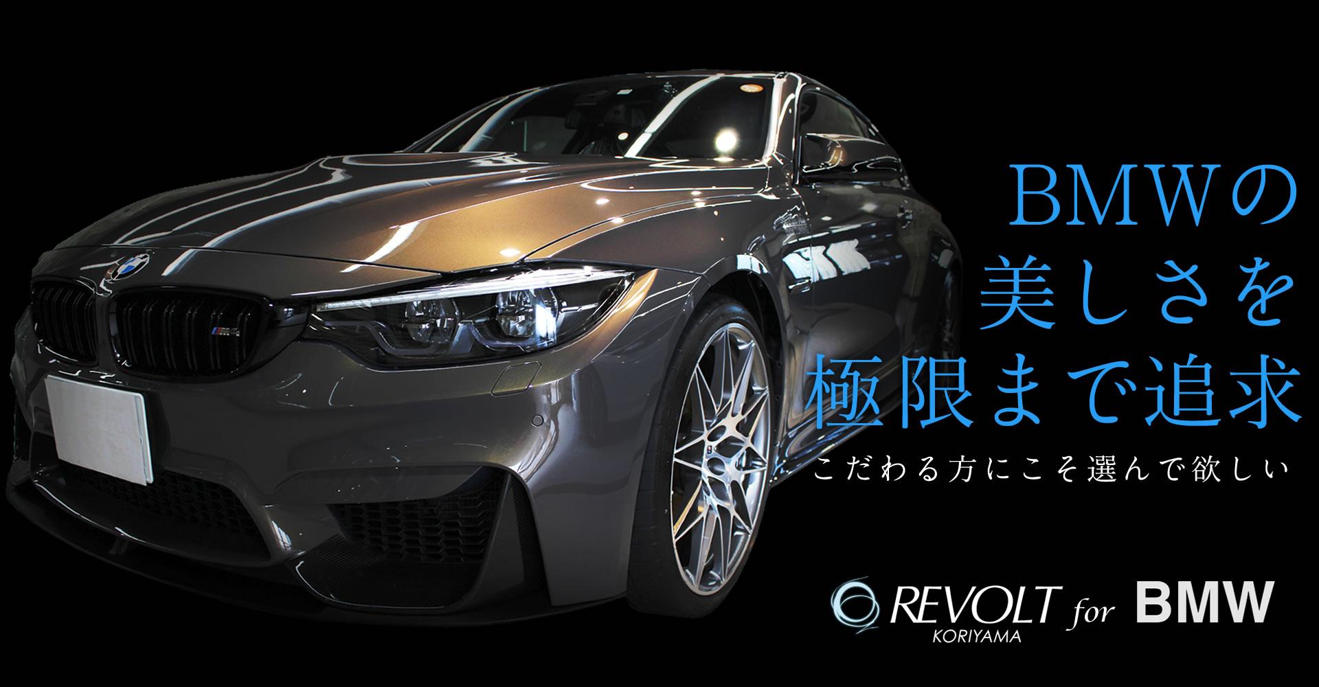 BMWオーナー様のためのカーコーティング